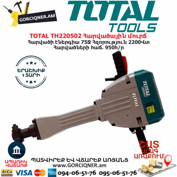TOTAL TH220502 Հարվածային մուրճ ԷԼԵԿՏՐԱԿԱՆ ԳՈՐԾԻՔՆԵՐ