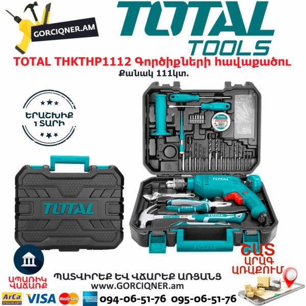 TOTAL THKTHP1112 Գործիքների հավաքածու ԷԼԵԿՏՐԱԿԱՆ ԳՈՐԾԻՔՆԵՐ