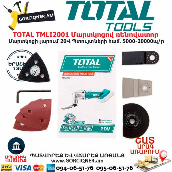 TOTAL TMLI2001 Մարտկոցով ռենովատոր ԷԼԵԿՏՐԱԿԱՆ ԳՈՐԾԻՔՆԵՐ