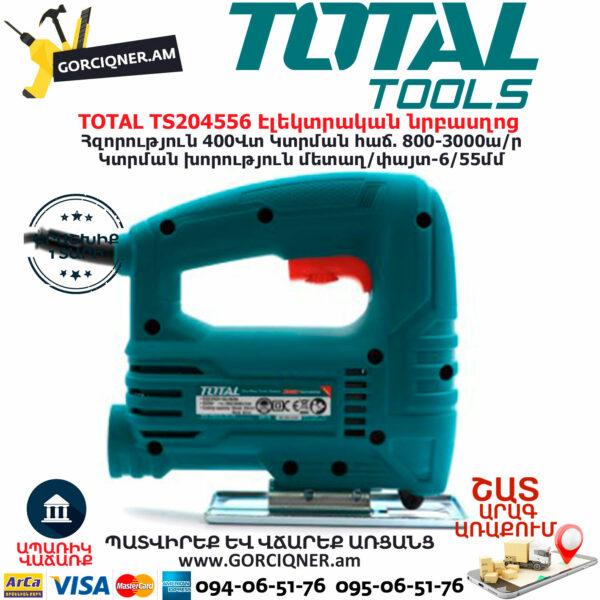 TOTAL TS204556 Էլեկտրական նրբասղոց ԷԼԵԿՏՐԱԿԱՆ ԳՈՐԾԻՔՆԵՐ