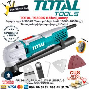 TOTAL TS3006 Բազմաֆունկցիոնալ գործիք ռենովատոր ԷԼԵԿՏՐԱԿԱՆ ԳՈՐԾԻՔՆԵՐ