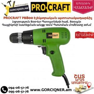 PROCRAFT PB800 Էլեկտրական պտուտակադարձիչ