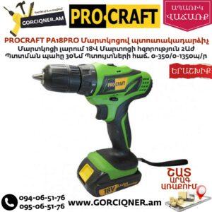 PROCRAFT PA18PRO Մարտկոցով պտուտակադարձիչ