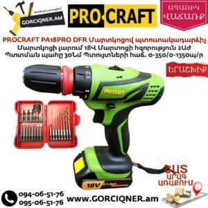 PROCRAFT PA18PRO DFR Մարտկոցով պտուտակադարձիչ
