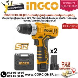 INGCO CDLI1232 Մարտկոցով պտուտակադարձիչ 12Վ