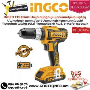 INGCO CDLI2002 Մարտկոցով պտուտակադարձիչ