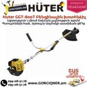 Huter GGT-800T Բենզինային խոտհնձիչ 1,1Ձուժ