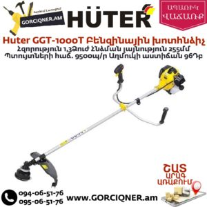 HUTER GGT-1000T Բենզինային խոտհնձիչ 1,3Ձուժ