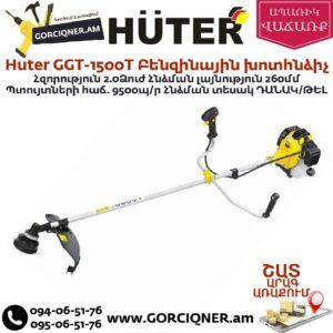 HUTER GGT-1500T Բենզինային խոտհնձիչ 2.0Ձուժ