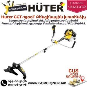 HUTER GGT-1900T Բենզինային խոտհնձիչ