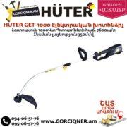 HUTER GET-1000 Էլեկտրական խոտհնձիչ