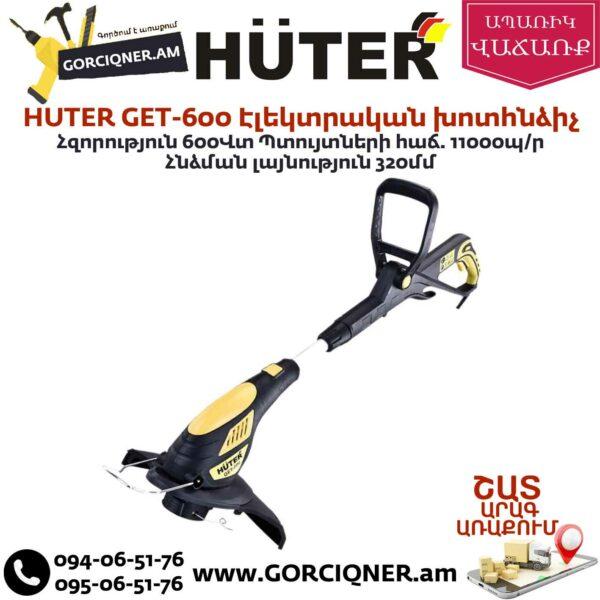 HUTER GET-600 Էլեկտրական խոտհնձիչ