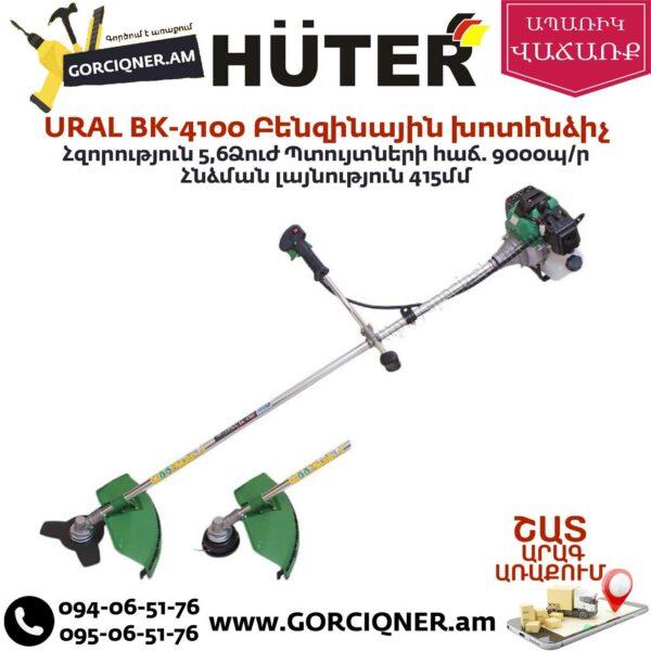 УРАЛ БК-4100 Բենզինային խոտհնձիչ