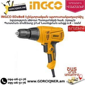 INGCO ED2808 Էլեկտրական պտուտակադարձիչ 280Վտ