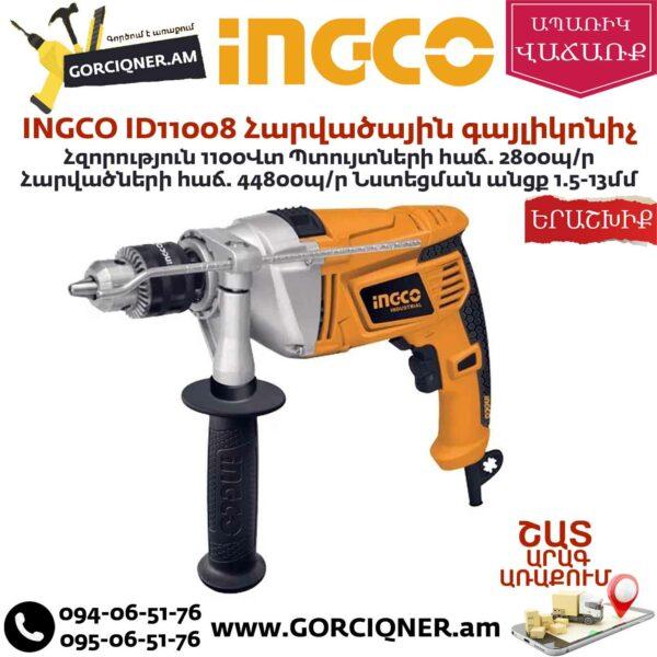INGCO ID11008 Հարվածային գայլիկոնիչ 1100Վտ