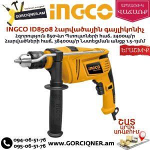 INGCO ID8508 Հարվածային գայլիկոնիչ 850Վտ