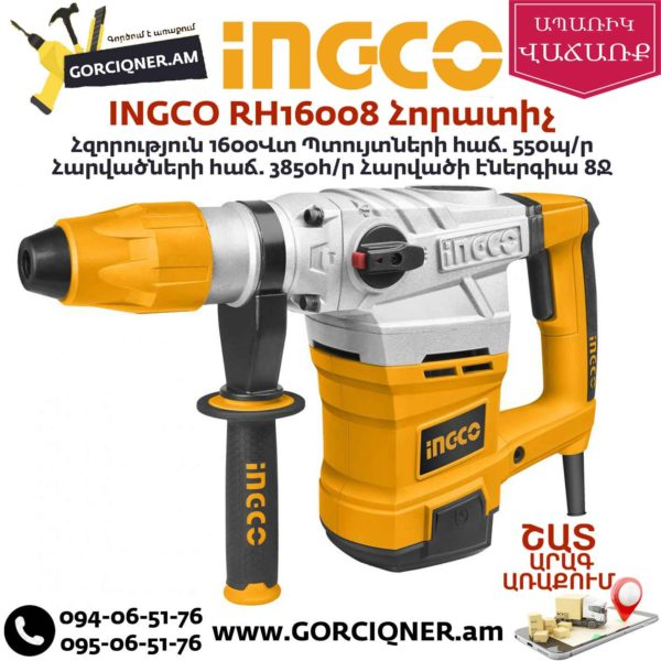 INGCO RH16008 Հորատիչ 1600Վտ