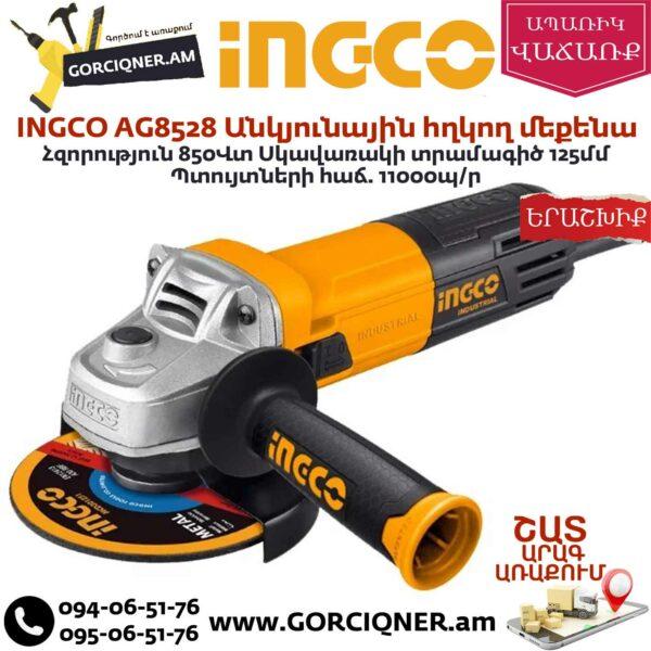 INGCO AG8528 Անկյունային հղկող մեքենա