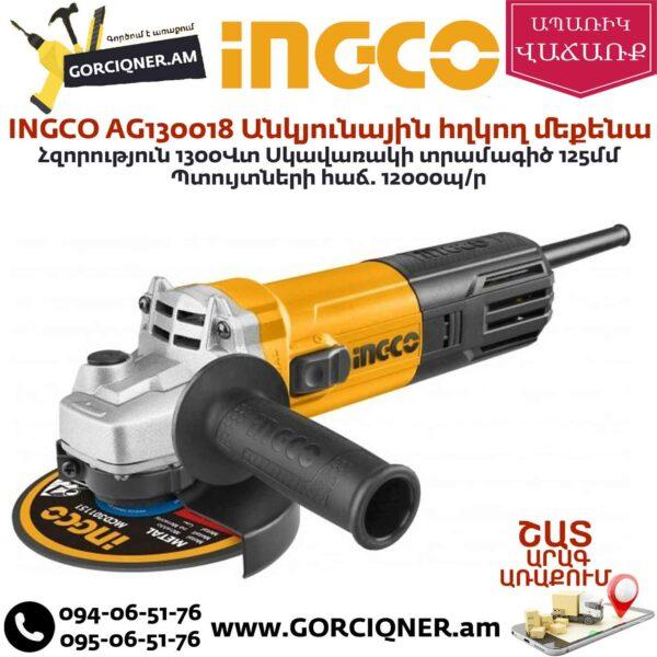INGCO AG130018 Անկյունային հղկող մեքենա