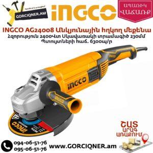 INGCO AG24008 Անկյունային հղկող մեքենա