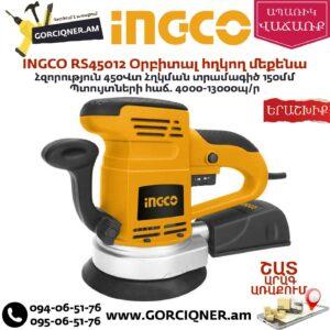 INGCO RS45012 Օրբիտալ հղկող մեքենա