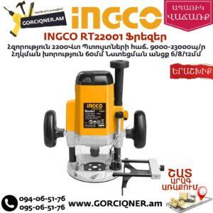 INGCO RT22001 Ֆրեզեր 2200վտ