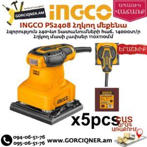 INGCO PS2408 Հղկող մեքենա 240վտ