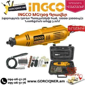INGCO MG1309 Գրավեր 130վտ