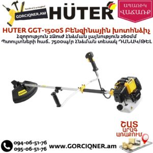 HUTER GGT-1500S Բենզինային խոտհնձիչ