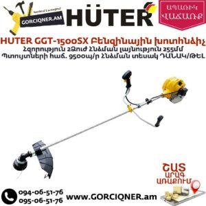 HUTER GGT-1500SX Բենզինային խոտհնձիչ