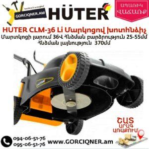 HUTER CLM-36 Li Մարկոցով խոտհնձիչ