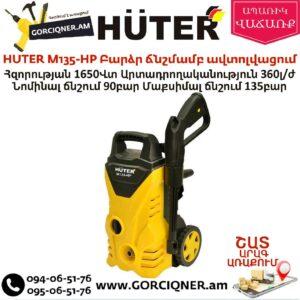 HUTER M135-HP Կարչեր / Կարշեր