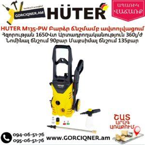 HUTER M135-РW Կարչեր / Կարշեր