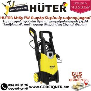 HUTER M165-РW Կարչեր / Կարշեր