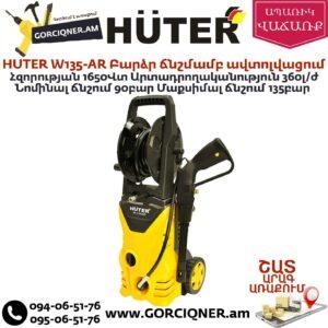 HUTER W135-AR Կարչեր / Կարշեր