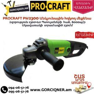 PROCRAFT PW2300 Անկյունային հղկող մեքենա