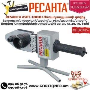 РЕСАНТА АСПТ-1000 Մետաղապլաստե խողովակների զոդիչ