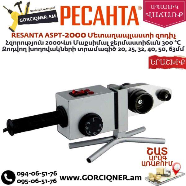 РЕСАНТА АСПТ-2000 Մետաղապլաստե խողովակների զոդիչ