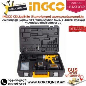 INGCO CDLI228180 Մարտկոցով պտուտակադարձիչ