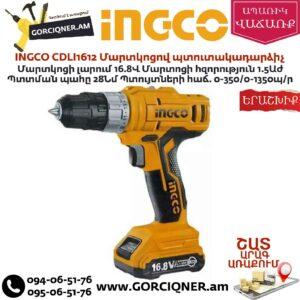 INGCO CDLI1612 Մարտկոցով պտուտակադարձիչ