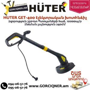 HUTER GET-400 Էլեկտրական խոտհնձիչ