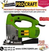 PROCRAFT ST1500 Էլեկտրական նրբասղոց