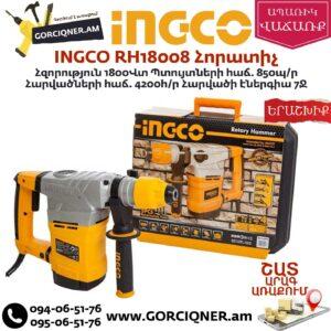 INGCO RH18008 Հորատիչ 1800Վտ