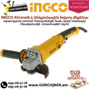 INGCO AG10108-5 Անկյունային հղկող մեքենա
