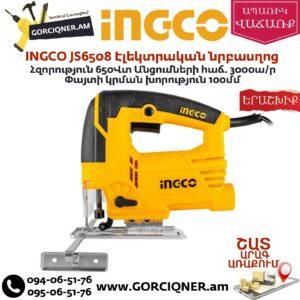 INGCO JS6508 Էլեկտրական նրբասղոց