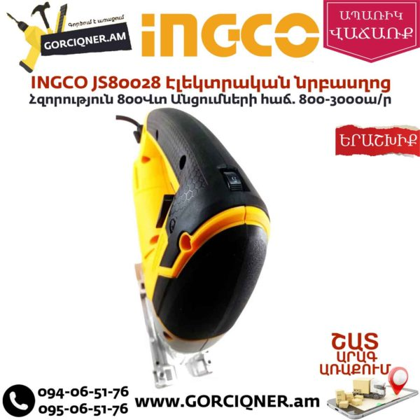 INGCO JS80028 Էլեկտրական նրբասղոց