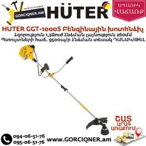 HUTER GGT-1000S Բենզինային խոտհնձիչ 1.3Ձուժ