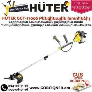 HUTER GGT-1300S Բենզինային խոտհնձիչ 1,7Ձուժ