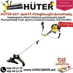 HUTER GGT-1500TX Բենզինային խոտհնձիչ