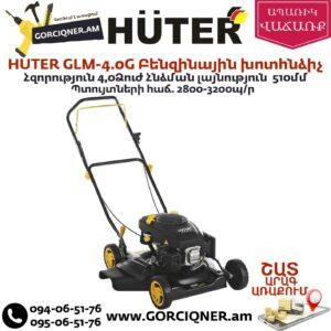 HUTER GLM-4.0G Բենզինային խոտհնձիչ